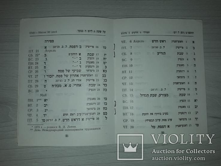 Календарь 1988-1989 Московской хоральной синагоги 1988, фото №7