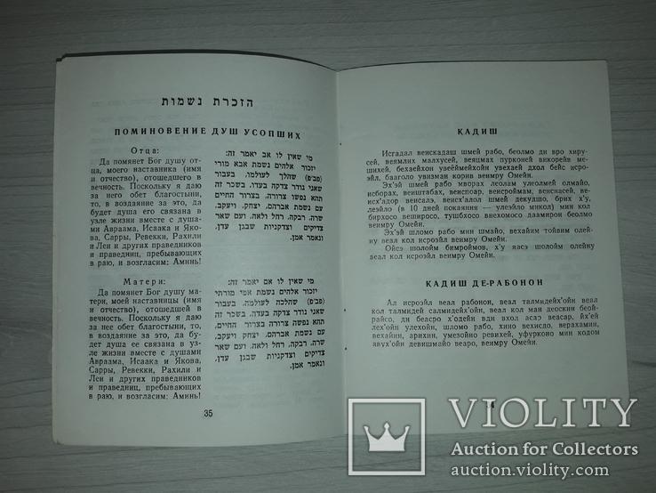 Календарь 1988-1989 Московской хоральной синагоги 1988, фото №12