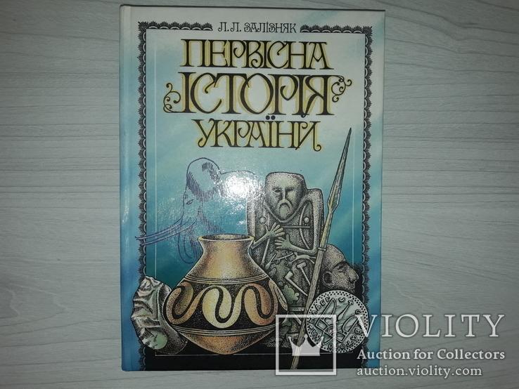 Первісна історія України 1999 Л.Л.Залізняк, фото №2