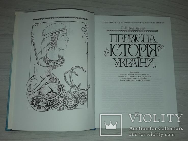 Первісна історія України 1999 Л.Л.Залізняк, фото №4