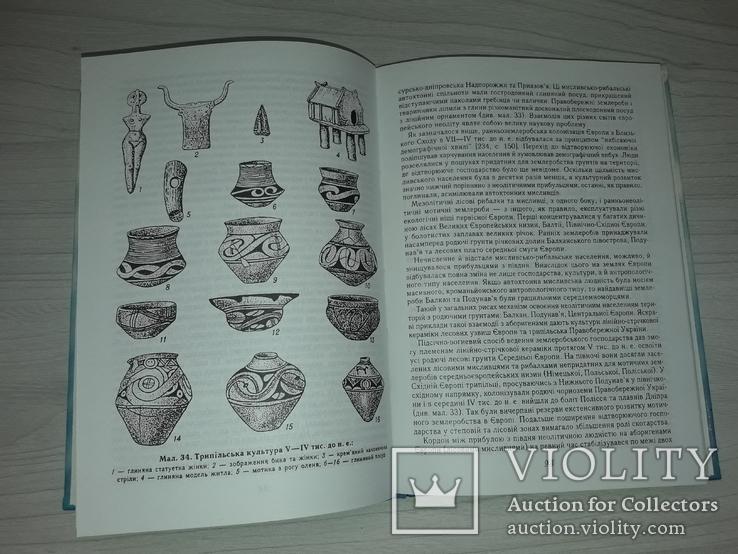 Первісна історія України 1999 Л.Л.Залізняк, фото №7