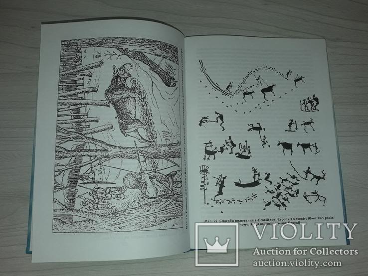 Первісна історія України 1999 Л.Л.Залізняк, фото №8