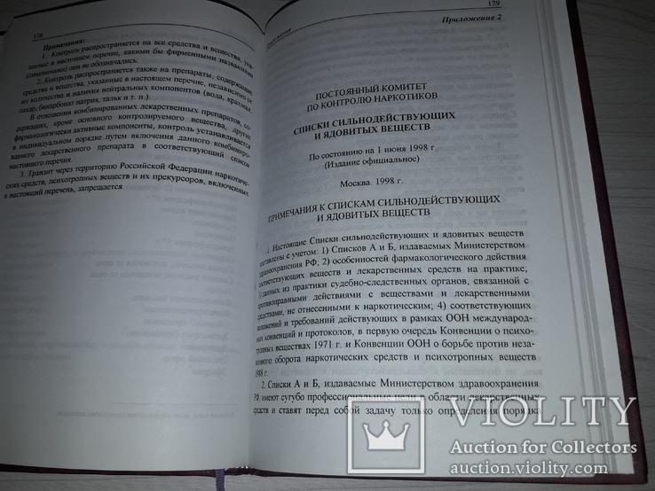 Преступления с сильнодействующими и ядовитыми веществами тираж 1050, фото №5