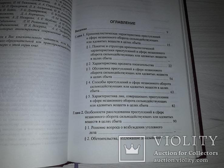 Преступления с сильнодействующими и ядовитыми веществами тираж 1050, фото №9