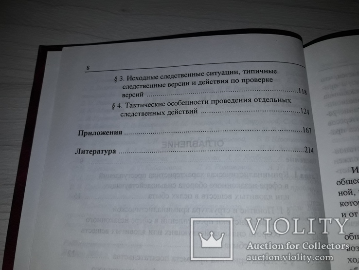 Преступления с сильнодействующими и ядовитыми веществами тираж 1050, фото №10