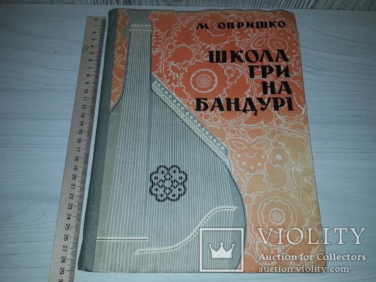 Школа гри на бандурі Київ 1967 М.Опришко тираж 3000, фото №2