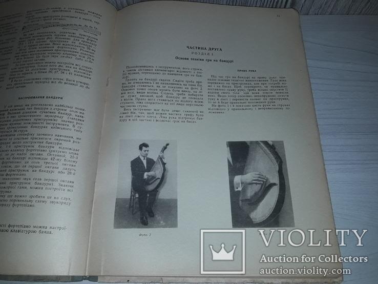 Школа гри на бандурі Київ 1967 М.Опришко тираж 3000, фото №6