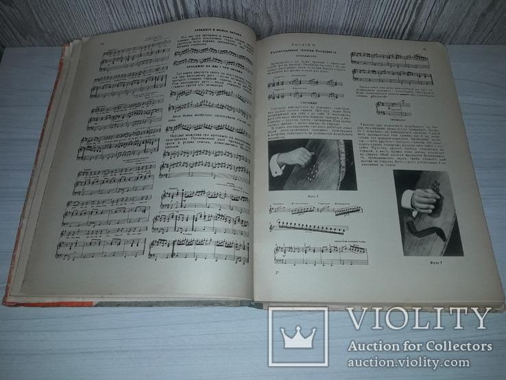 Школа гри на бандурі Київ 1967 М.Опришко тираж 3000, фото №8