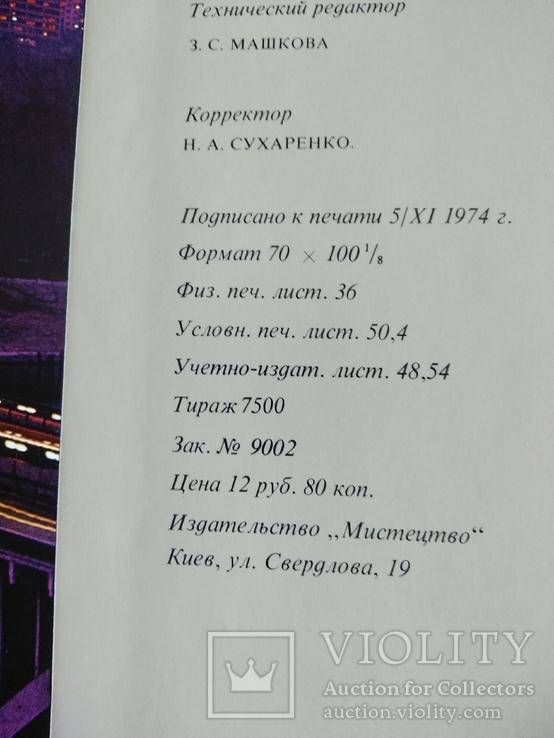 Фотоальбом Киев 1975 г, фото №3