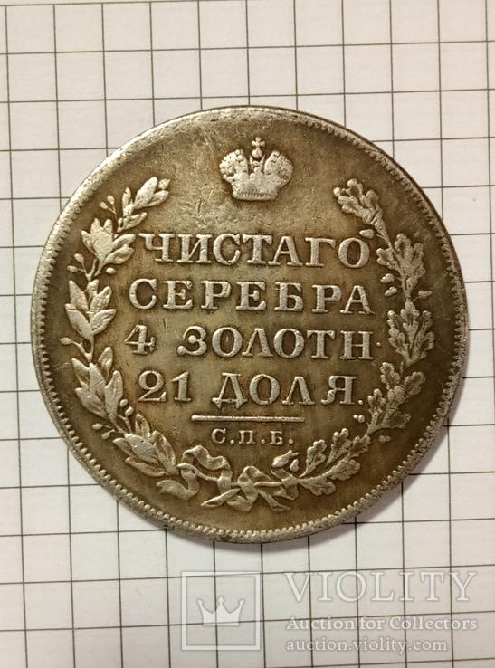 1 рубль 1827 год копия, фото №2