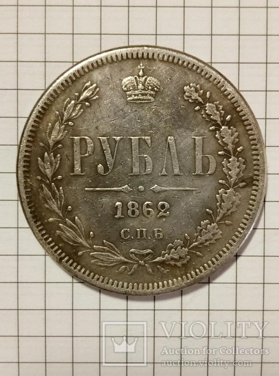 1 рубль 1862 год копия, фото №2