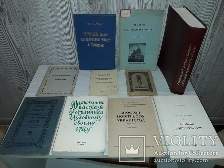 Діаспора підбірка з 10 книг заборонених в СССР 1940х-80х.р.р., фото №2