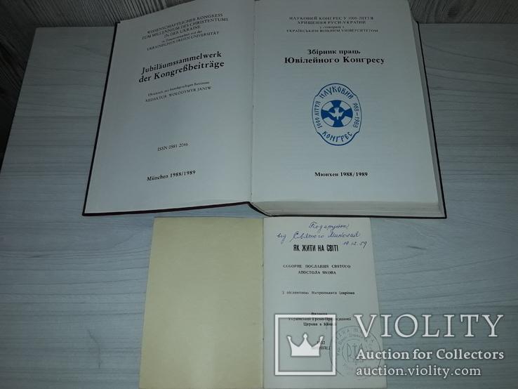 Діаспора підбірка з 10 книг заборонених в СССР 1940х-80х.р.р., фото №3