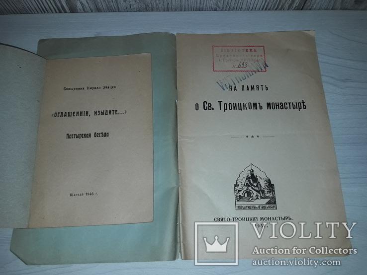 Діаспора підбірка з 10 книг заборонених в СССР 1940х-80х.р.р., фото №7