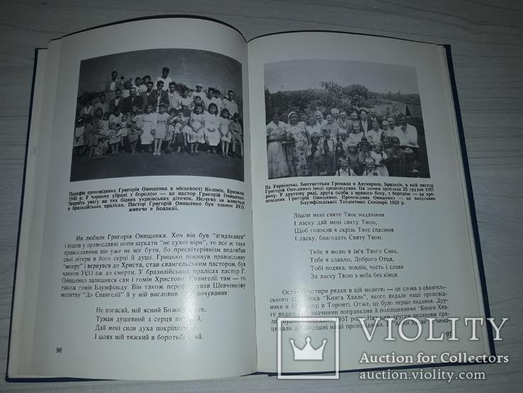 Діаспора підбірка з 10 книг заборонених в СССР 1940х-80х.р.р., фото №11