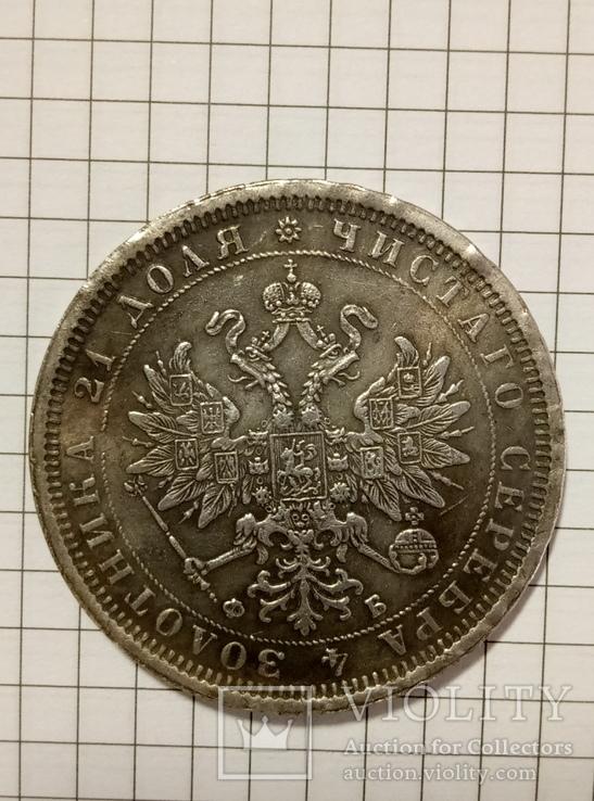 1 рубль 1875 год копия, фото №3