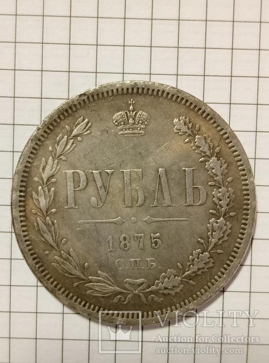 1 рубль 1875 год копия, фото №2