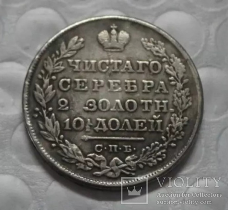 Полтина 1828 год копия, фото №3
