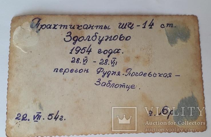 Практиканты ШЧ-14ст Здолбуново 1954 год (13.5*8.5), фото №4