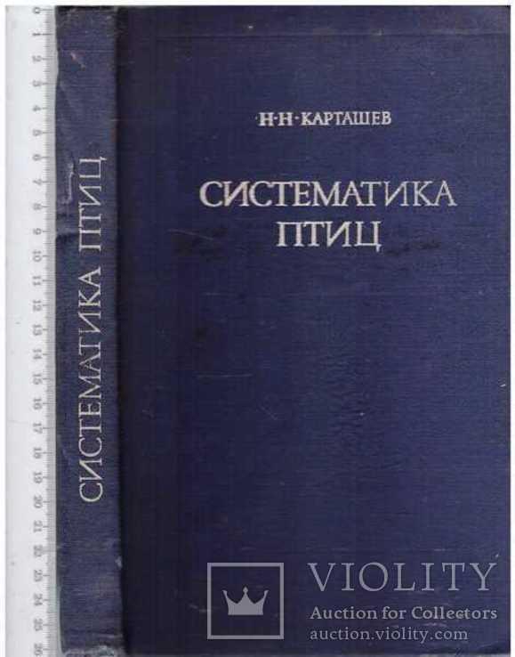 Систематика птиц.Авт.Н.Карташев.1974 г., фото №2