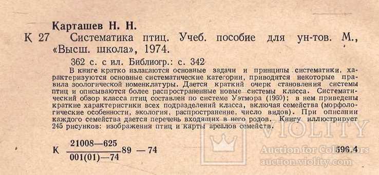 Систематика птиц.Авт.Н.Карташев.1974 г., фото №4