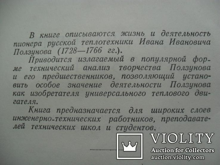 И.И Ползунов 1951 год., фото №3