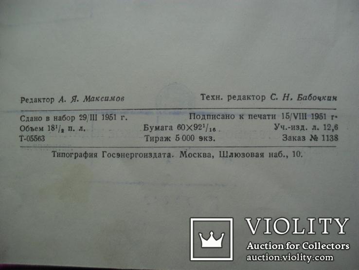 И.И Ползунов 1951 год., фото №4