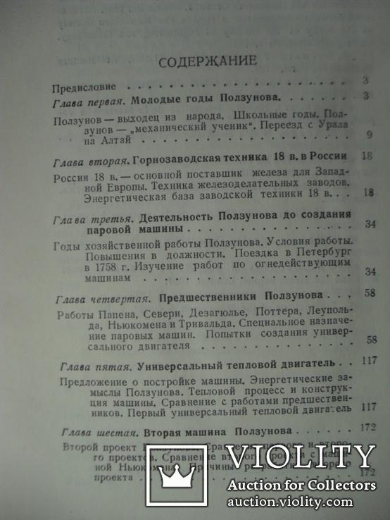 И.И Ползунов 1951 год., фото №5
