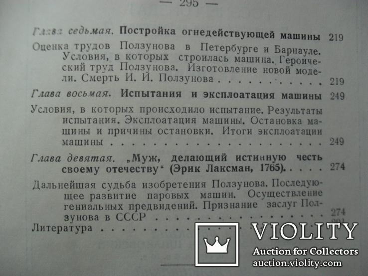 И.И Ползунов 1951 год., фото №6