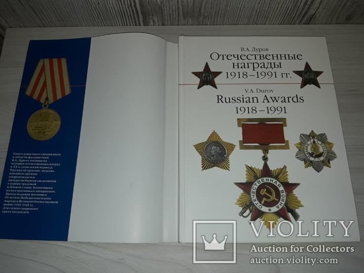 Отечественные награды 1918-1991 г.г., фото №5