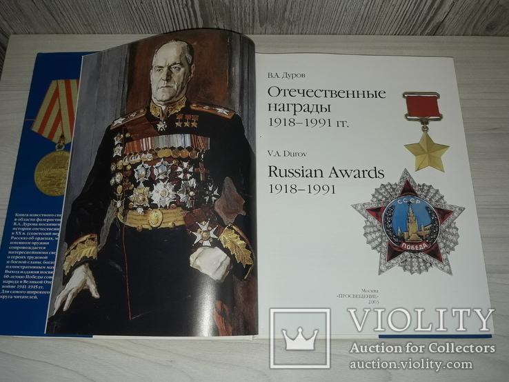 Отечественные награды 1918-1991 г.г., фото №6