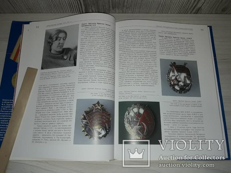 Отечественные награды 1918-1991 г.г., фото №2
