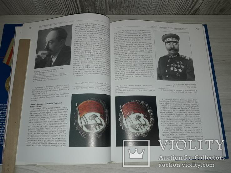 Отечественные награды 1918-1991 г.г., фото №3