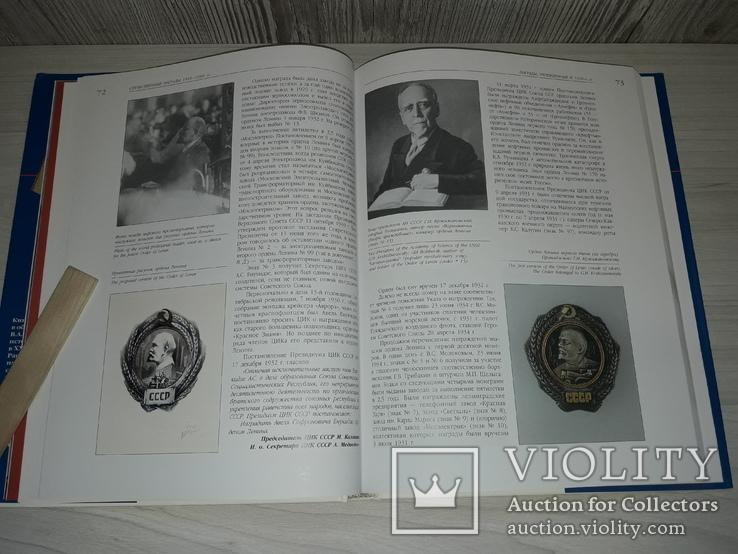 Отечественные награды 1918-1991 г.г., фото №10