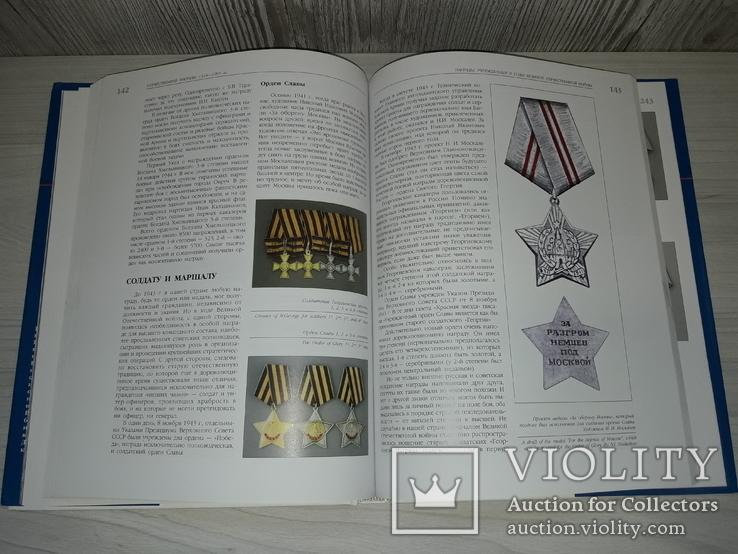 Отечественные награды 1918-1991 г.г., фото №12