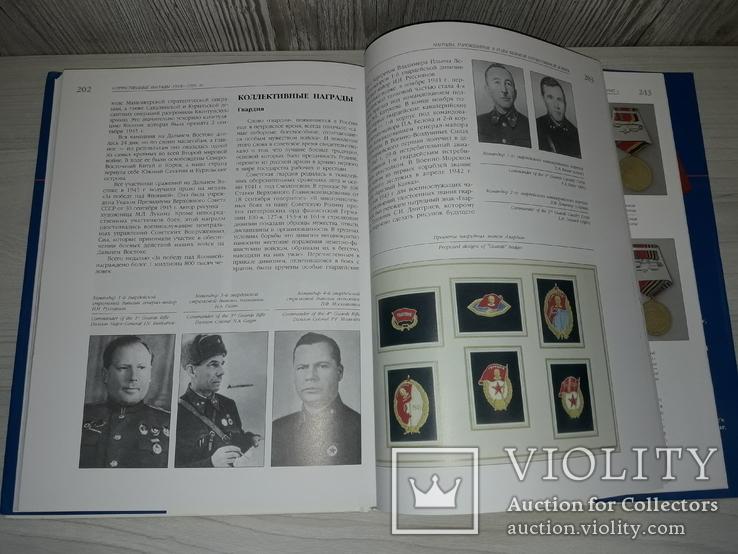 Отечественные награды 1918-1991 г.г., фото №13