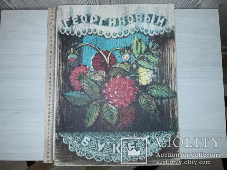 10 литографий А.Н. Якобсон 500 нумерованных экземпляров, фото №2