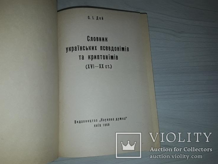 Словник українських псевдонімів 1969 О.І.Дей, фото №3