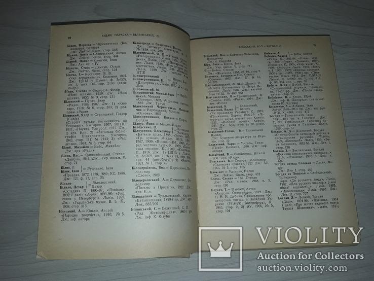 Словник українських псевдонімів 1969 О.І.Дей, фото №6