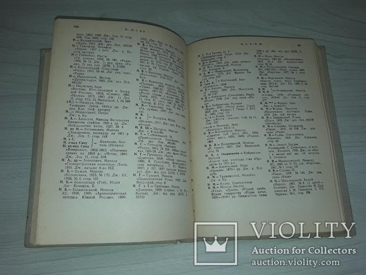 Словник українських псевдонімів 1969 О.І.Дей, фото №8