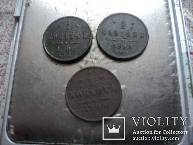 1,2 копейки 1898 и 1899 гг, фото №2