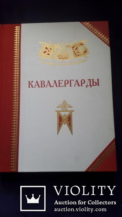 Книга-альбом Кавалергарды из серии полки русской армии, фото №2