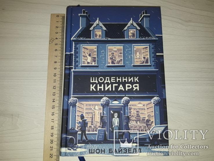 Щоденник книгаря Букіністичне життя Київ 2019, фото №2