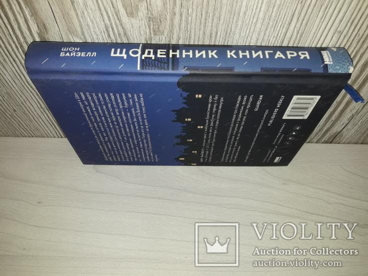 Щоденник книгаря Букіністичне життя Київ 2019, фото №3
