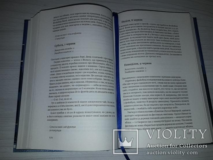 Щоденник книгаря Букіністичне життя Київ 2019, фото №5