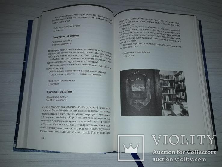 Щоденник книгаря Букіністичне життя Київ 2019, фото №6
