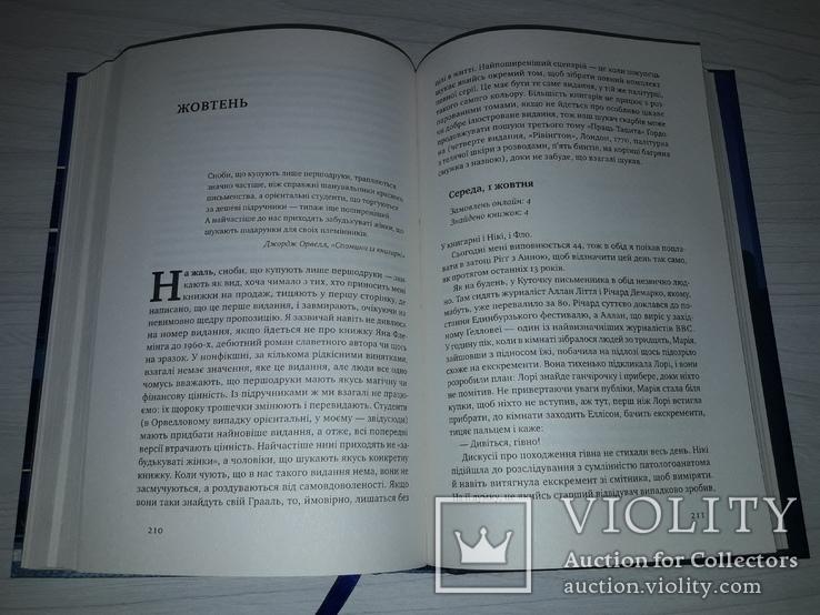 Щоденник книгаря Букіністичне життя Київ 2019, фото №9