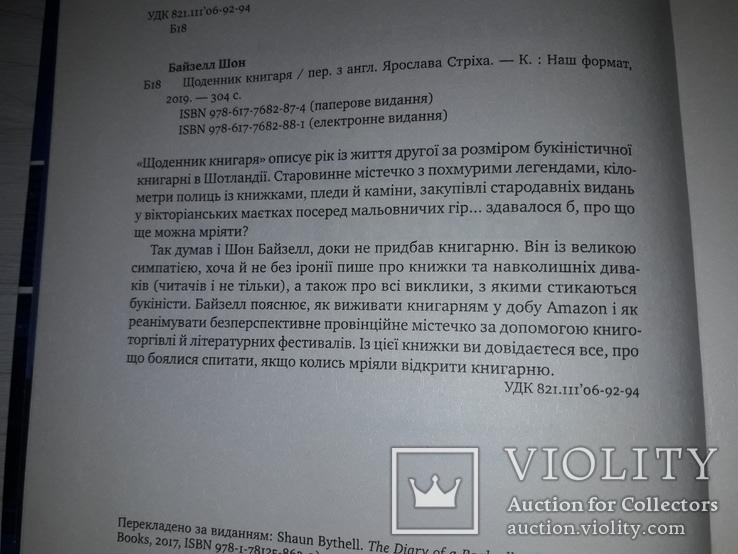 Щоденник книгаря Букіністичне життя Київ 2019, фото №12