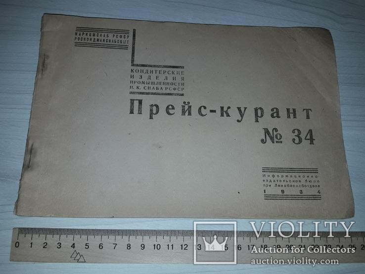 Кондитерские изделия  НАРКОМСНАБА РСФСР 1934, фото №2