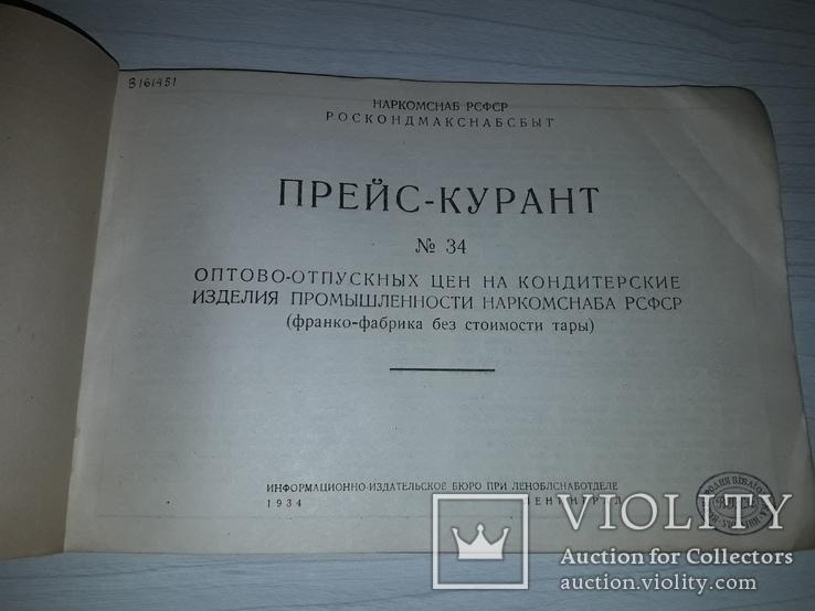 Кондитерские изделия  НАРКОМСНАБА РСФСР 1934, фото №3